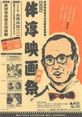 伴淳映画祭2009ポスター