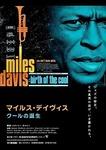 『マイルス・デイヴィス クールの誕生』