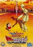 『 クレヨンしんちゃん ガチンコ!逆襲のロボとーちゃん』