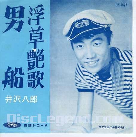 井沢八郎「男船」 白鷹町60歳女性 6: 井沢八郎「男船」 1963 山形市60代男性 7: フ