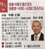 中原丈雄さんがNHK文化センタ–仙台教室