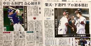 下間・石垣プロ初本塁打「山形新聞」