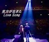 高橋真梨子with玉置浩二「貴方が生きたLoveSong」1