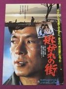水谷豊主演、工藤栄一監督『逃れの街』