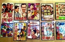 伴淳映画ポスター「駅前シリーズ」