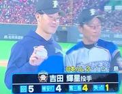 吉田輝星投手初勝利