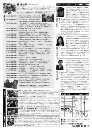 「伴淳映画祭2013」チラシ裏