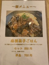 麻婆茄子ごはん (13)