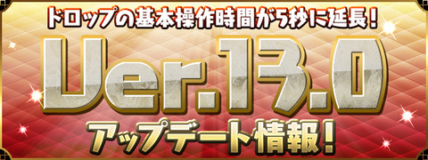 Ver.13.0アップデート情報!