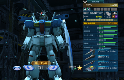 2016-12-06 22_36_30-Mobile Suit Gundam Online