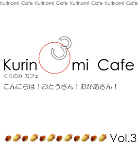kurinomicafe01