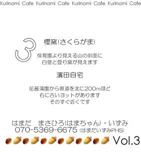 kurinomicafe06