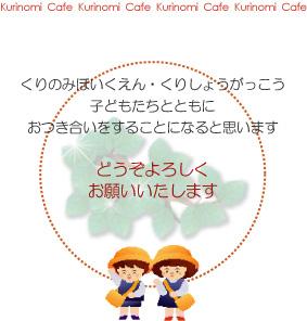 kurinomicafe02