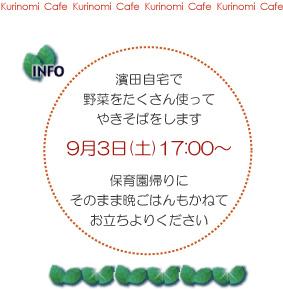 kurinomicafe04