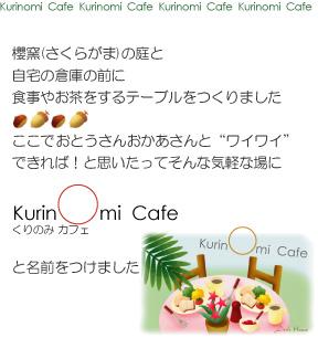 kurinomicafe03