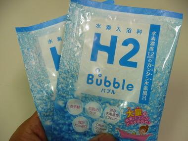 水素入浴料