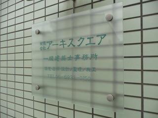 関目事務所