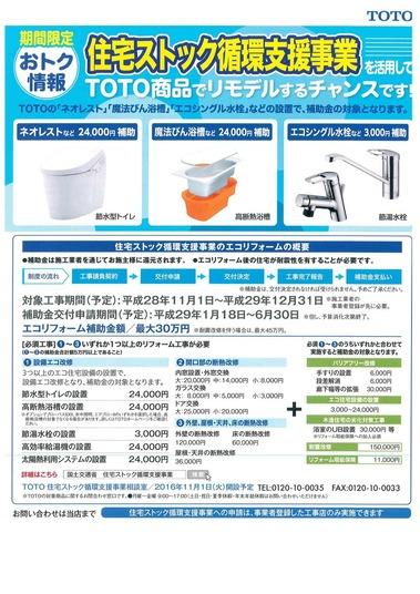 住宅ストック循環支援(TOTO)