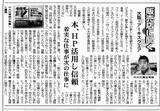 弊社取材記事2007年