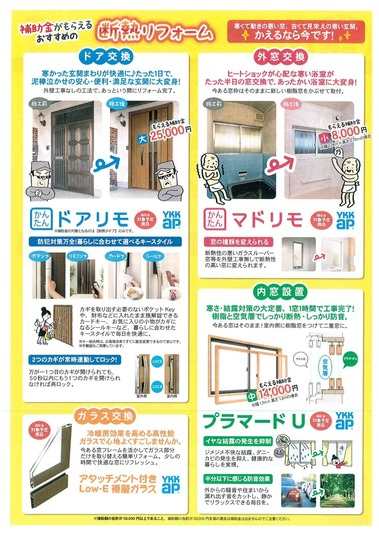 住宅ストック循環支援(YKKAP)