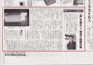 日本物流新聞取材記事