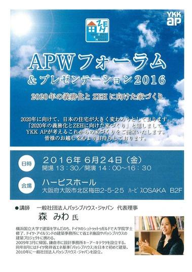 APWフォーラム2016