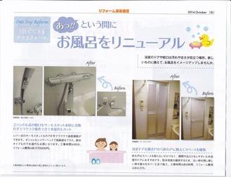 浴室ドアリフォーム