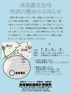 鈴木邸完成見学会案内チラシ(DM)
