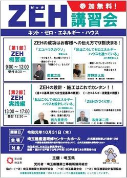 埼玉県ZEH講習会