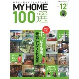 MYHOME100選vol12