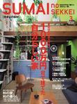 住まいの設計:奈良 四条大路の家