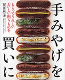 temiyage_kansai2012