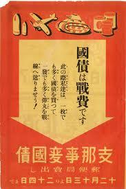 戦時国債2