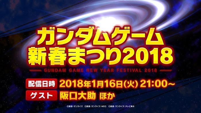 ガンダムゲーム新春まつり2018
