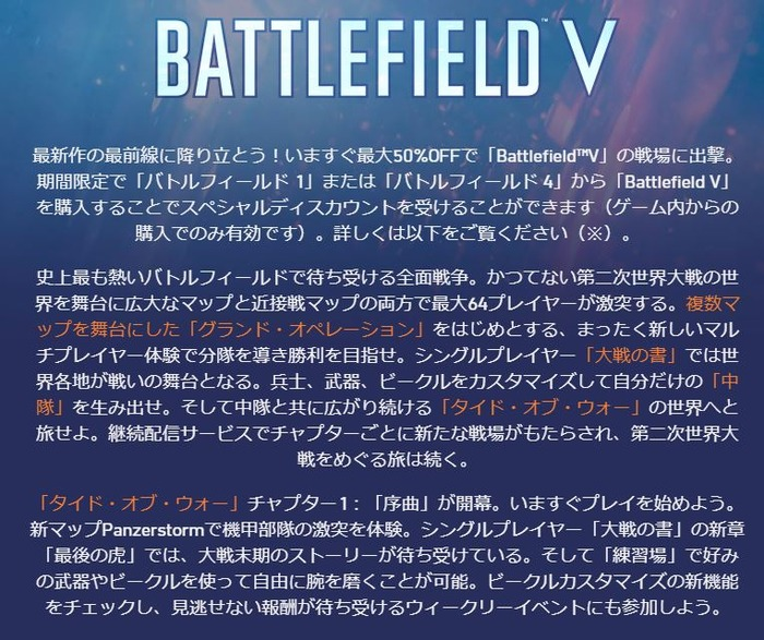 BFV-20181217-1