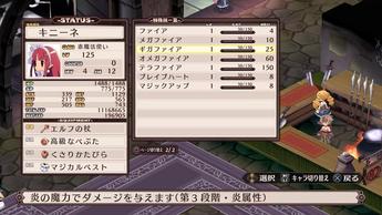 魔界戦記ディスガイア Refine(10)