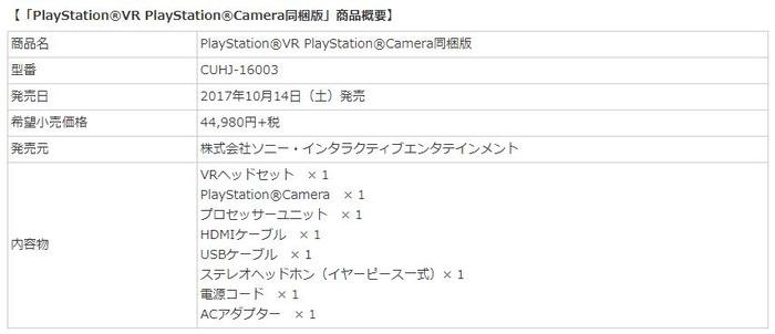 PSVR(カメラ同梱版)