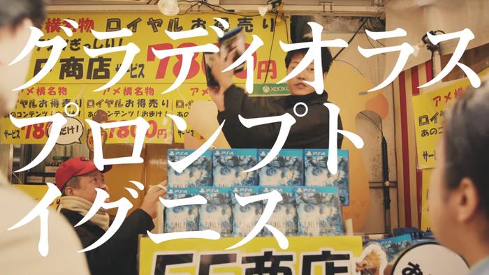 FF15 ロイヤルお得売り(2)