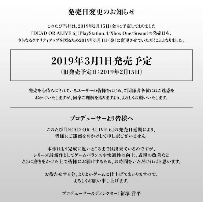 DOA6_発売日延期