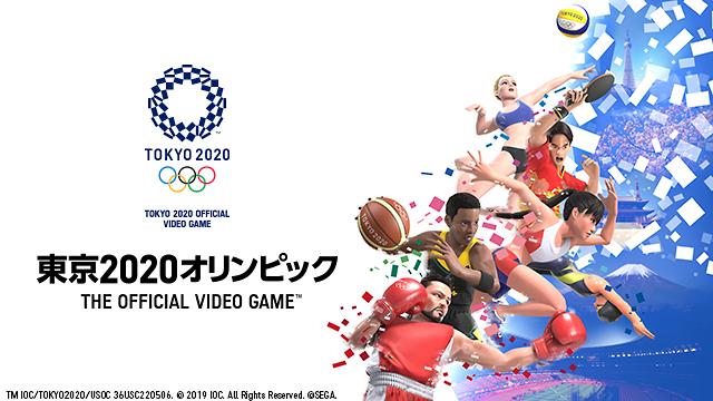 東京2020オリンピック