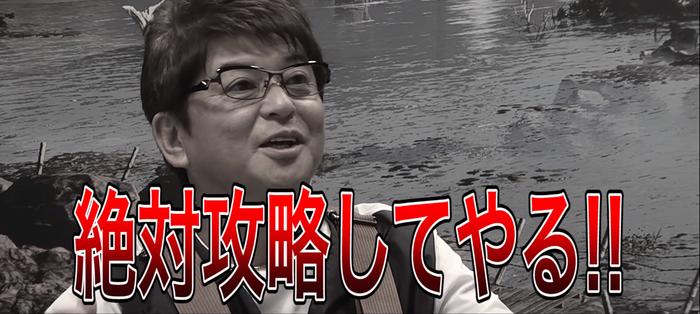 哀川翔vs『MONSTER OF THE DEEP:FINAL FANTASY XV』(1)
