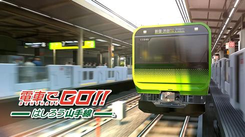 電車でGO-TOP