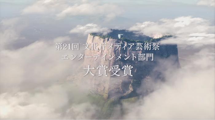 人喰いの大鷲トリコ(2)