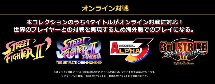 ストリートファイター(2)