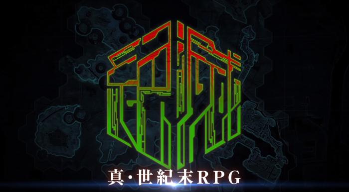 真・世紀末RPG