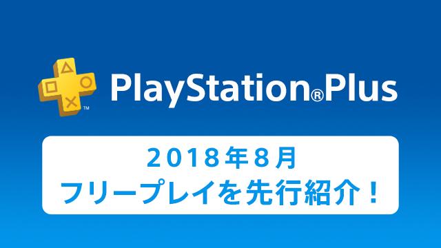 PS Plus 2018年8月