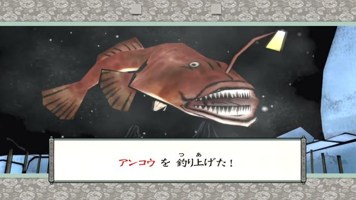 大神:釣り