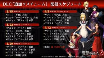 進撃の巨人2:DLC追加衣装(1)