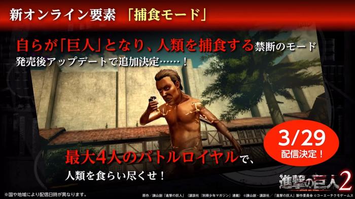 進撃の巨人2:捕食モード(1)