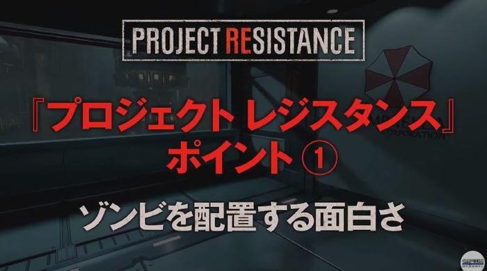 プロジェクトレジスタンス_1